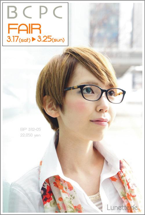 コピー 〜 BCPC FAIR.jpg