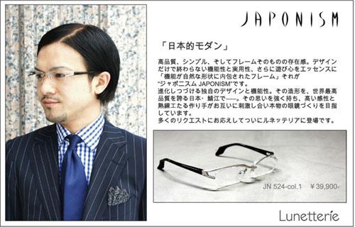 JAPONISM IMAGE.jpg
