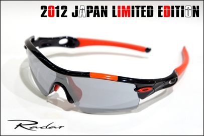 OAKLEY RADAR 2012 LIMITED.jpg