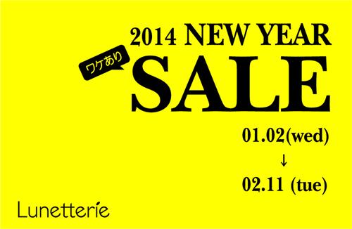 2014SALE-WEB.jpg
