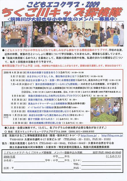 ちくご川キッズ探検隊2009