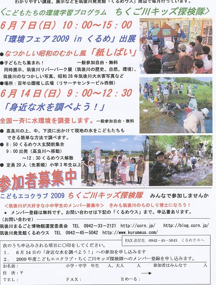 ちくご川キッズ探検隊6月の予告