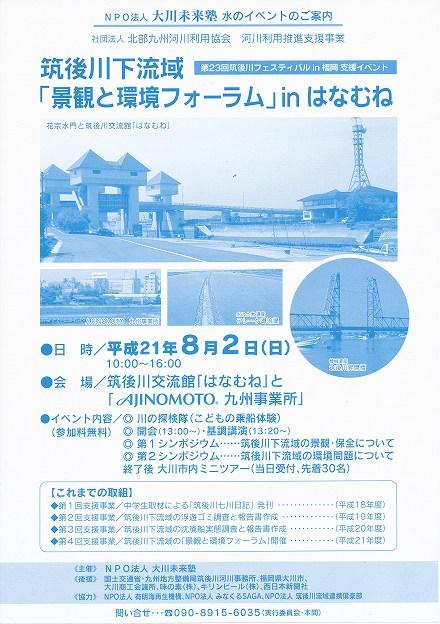 大川、景観と環境フォーラム