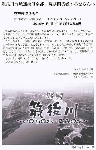 RKBテレビ九州遺産