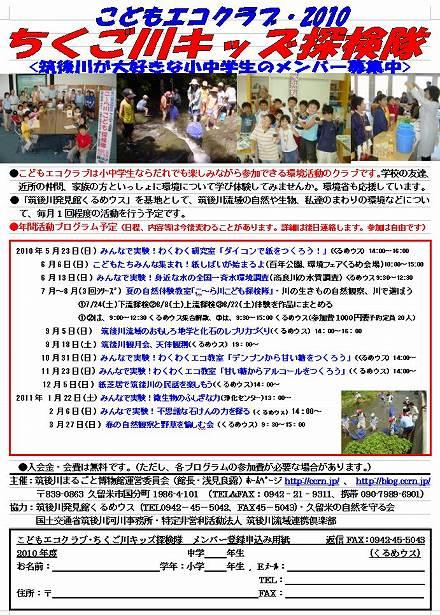 ちくご川キッズ探検隊2010