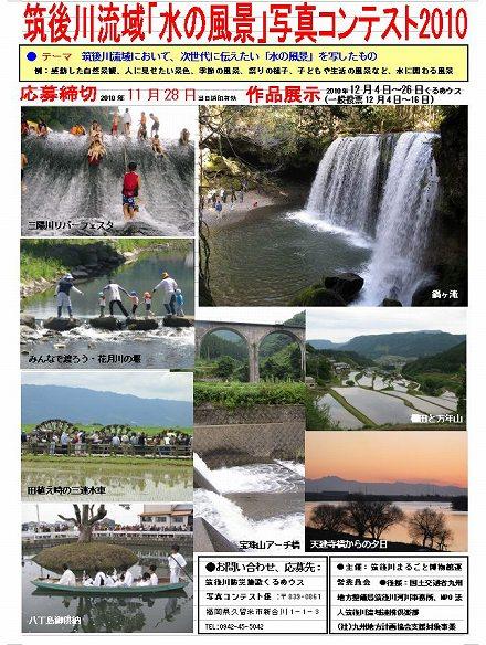 水の風景写真コンテストちらし表