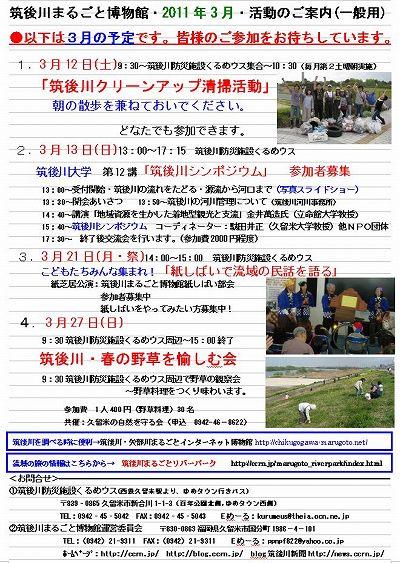 まるごと活動2011nenn 3月