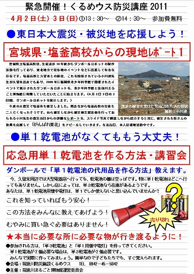 大震災レポート報告会