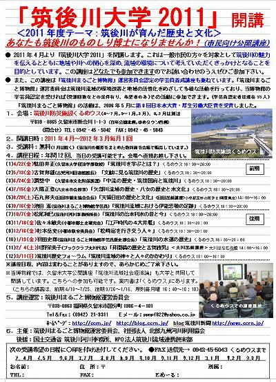 筑後川大学2011チラシ