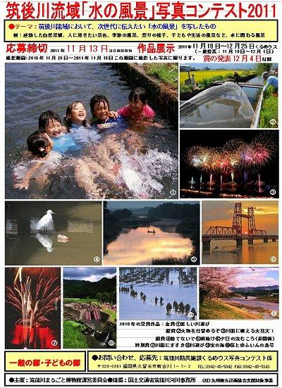 写真コンテスト2011おもて