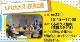 九州河川NPO会議