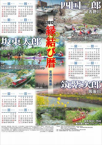 縁結びカレンダー2012