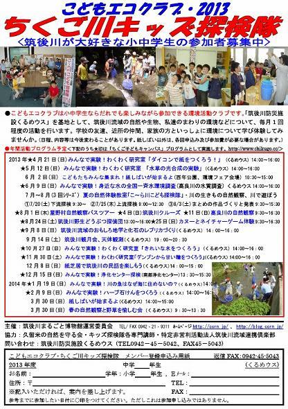 ちくご川キッズ探検隊2013年度チラシ