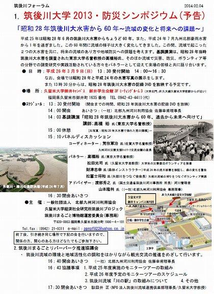 筑後川大学2014年3月9日シンポジウム予告
