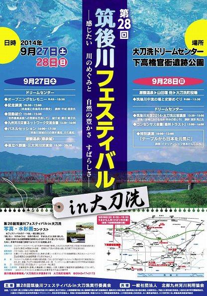 筑後川フェスティバル2014チラシomote