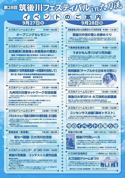 筑後川フェスティバル2014チラシura