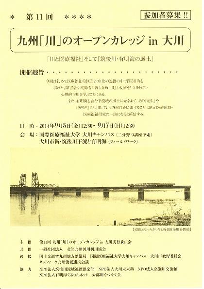 九州川のオープンカレッジ2014omote