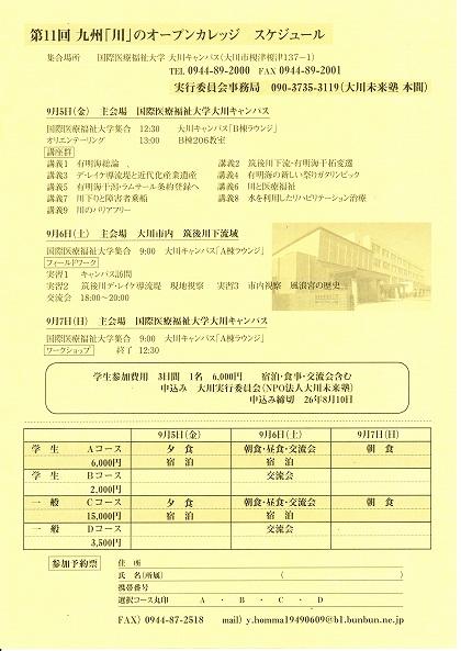 九州川のオープンカレッジ2014ura