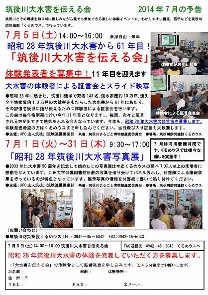 昭和28年筑後川大水害伝える会(NPO)2014チラシ