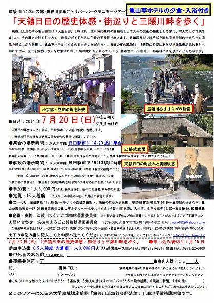 7月天領日田の町歩きチラシ