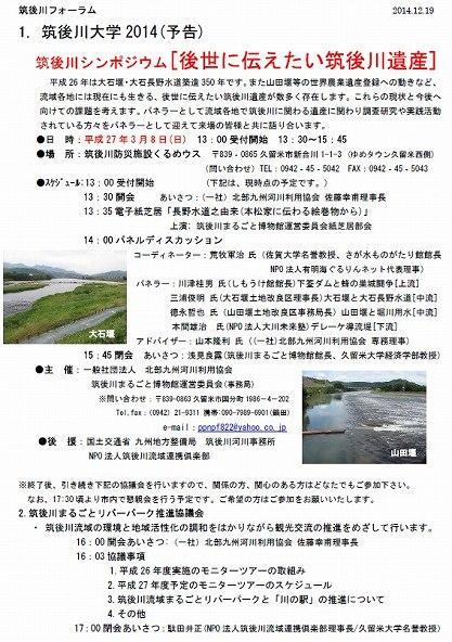 筑後川大学2015年3月8日シンポジウム_予告
