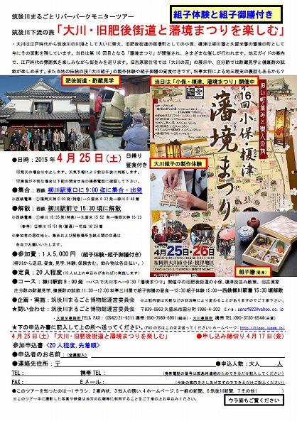 ツアー4月「大川肥後街道と藩境まつり」チラシ