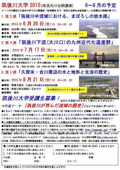 筑後川大学2015、6月〜8月チラシ