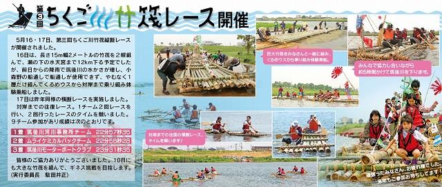 竹筏レース2015
