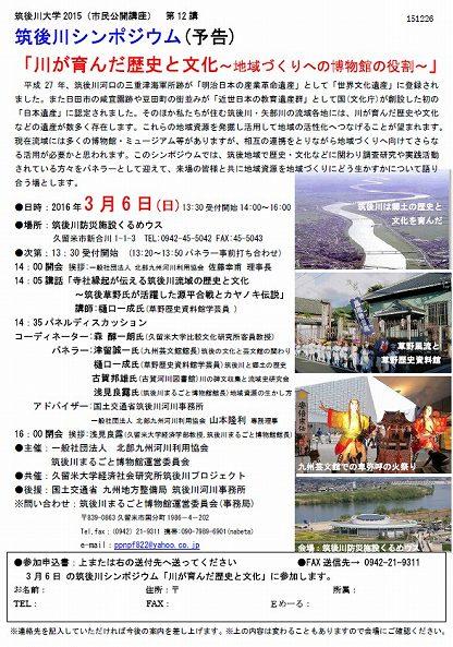 筑後川シンポジウム「川が育んだ歴史と文化」3月予告チラシ