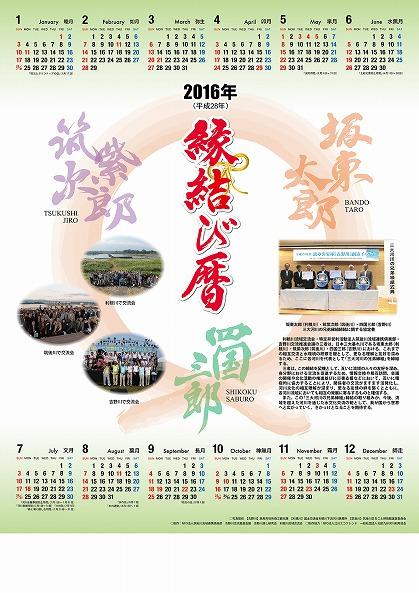 縁結びカレンダー2016