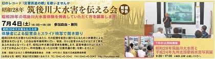 ●「筑後川大水害を伝える会」予告150704(95号)