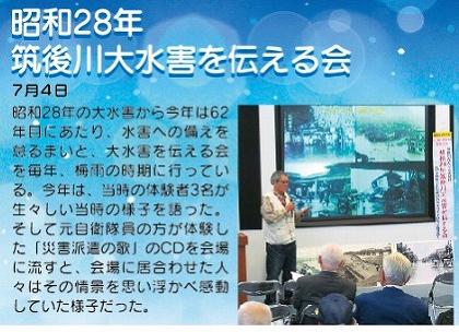 「筑後川大水害を伝える会」実施150704(96号)