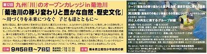 「第12回九州川のオープンカレッジin菊池川」9月5-7日(96号)