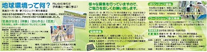 「地球環境って何?竹イカダ作りで子どもたちと一緒に遊ぶ」予告10月18日(97号)
