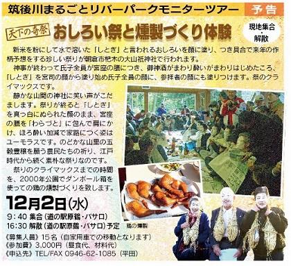 「天下の奇祭、おしろい祭と燻製づくり体験モニターツアー」予告12月2日(97号)