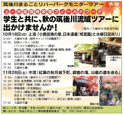 「筑後川上、中流現地学習モニターツアー」予告10-11月(97号)