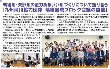 「九州河川協力団体筑後圏域ブロック会議の開催」10月8日(98号)