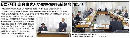 「第1回高良山さとやま推進市民会議発足」10月14日(98号)