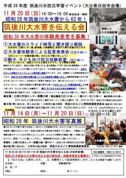 昭和28年筑後川大水害伝える会(日田市会場)11月予告チラシB161116