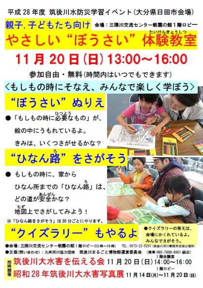 """子ども向け""""ぼうさい""""体験教室(日田)チラシ161012"""