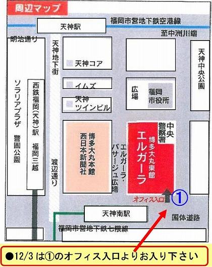 筑後川大学12月(福岡出前講座)地図