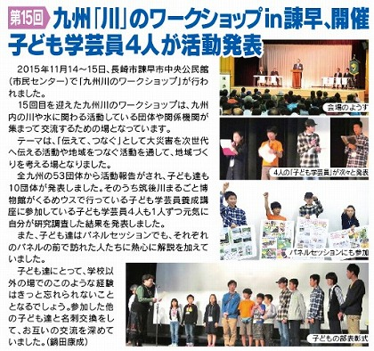 「九州川のワークショップin諫早」開催11月14-15日99