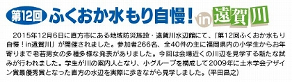 「第12回ふくおか水もり自慢in遠賀川」開催12月6日99