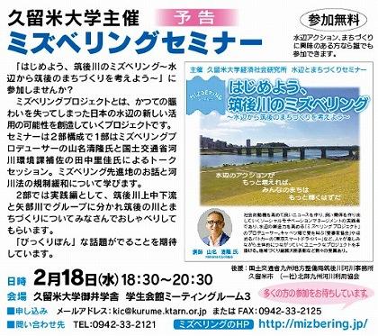 「ミズベリングセミナー」2月18日予告