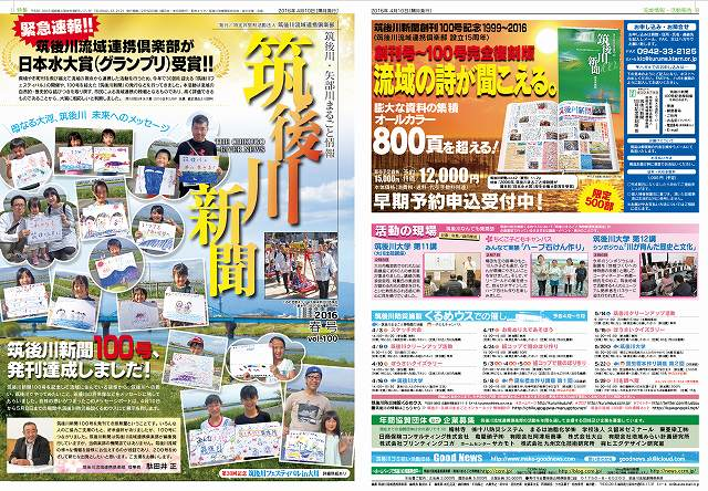 chikugo100_0108p