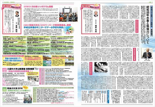 chikugo100_0203p