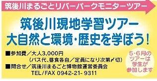6月予告「筑後川現地学習ツアー」