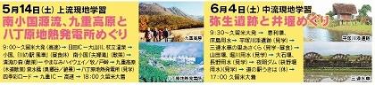 6月予告「筑後川現地学習ツアー」2