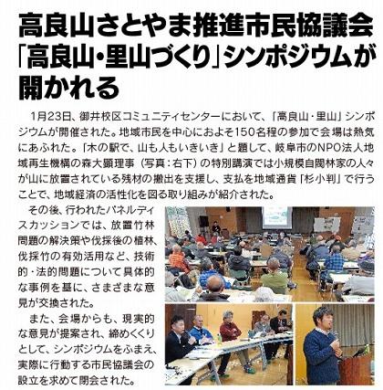 高良山・里山づくりシンポジウム開催1月