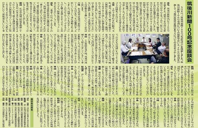 筑後川新聞100号記念座談会600